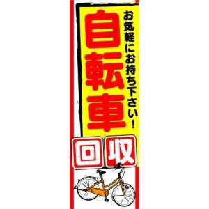 のぼり のぼり旗 自転車回収 お気軽にお持ち下さい!|sendenjapan