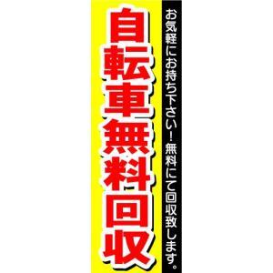のぼり のぼり旗 自転車無料回収 お気軽にお持ち下さい!|sendenjapan