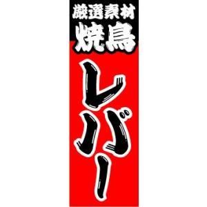 のぼり のぼり旗 厳選素材 焼鳥 レバー sendenjapan