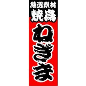 のぼり のぼり旗 厳選素材 焼鳥 ねぎま sendenjapan
