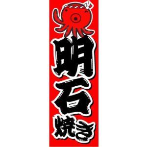 のぼり のぼり旗 明石焼き|sendenjapan