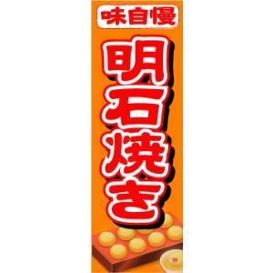のぼり のぼり旗 味自慢 明石焼き|sendenjapan