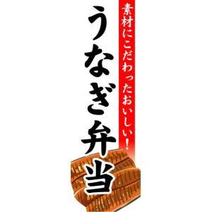 のぼり のぼり旗 素材にこだわったおいしい! うなぎ弁当|sendenjapan