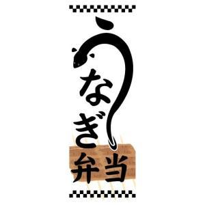 のぼり のぼり旗 名物 うなぎ弁当|sendenjapan