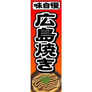 のぼり のぼり旗 味自慢 広島焼き お好み焼き|sendenjapan