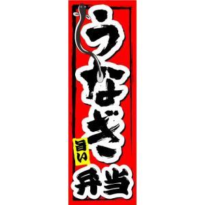 のぼり のぼり旗 旨い うなぎ弁当|sendenjapan