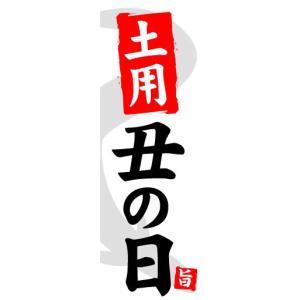 のぼり のぼり旗 土用 丑の日|sendenjapan