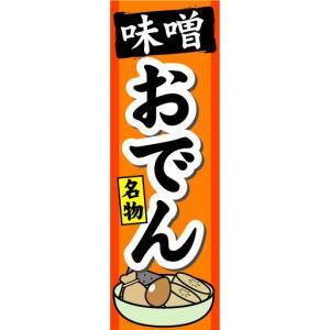 のぼり のぼり旗 味噌おでん 名物|sendenjapan