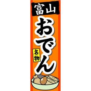 のぼり のぼり旗 名物 富山おでん|sendenjapan