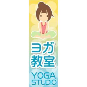 のぼり のぼり旗 ヨガ教室 YOGA STUDIO|sendenjapan