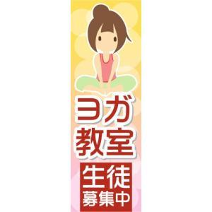 のぼり のぼり旗 ヨガ教室 生徒募集中|sendenjapan