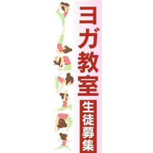 のぼり のぼり旗 ヨガ教室 生徒募集|sendenjapan
