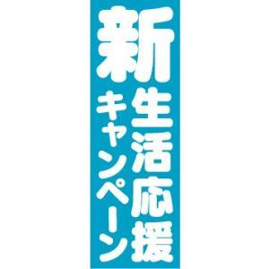のぼり のぼり旗 新生活応援キャンペーン|sendenjapan