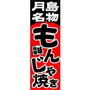 のぼり のぼり旗 月島名物 もんじゃ焼き|sendenjapan