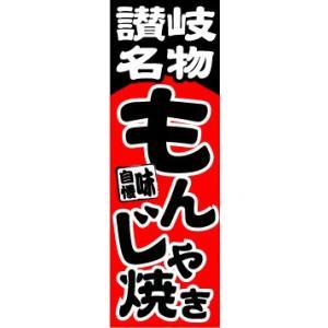 のぼり のぼり旗 讃岐名物 もんじゃ焼き|sendenjapan
