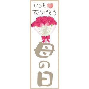 のぼり のぼり旗 いつもありがとう 母の日|sendenjapan