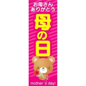 のぼり のぼり旗 お母さんありがとう 母の日|sendenjapan