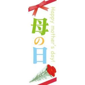 のぼり のぼり旗 母の日 Happy mother's day!|sendenjapan