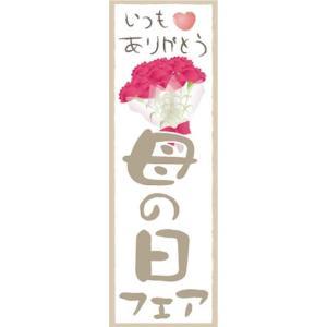 のぼり のぼり旗 いつもありがとう 母の日フェア|sendenjapan