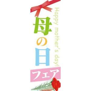 のぼり のぼり旗 母の日フェア Happy mother's day|sendenjapan