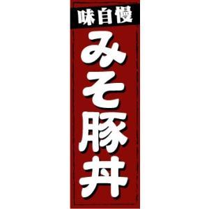 のぼり のぼり旗 味自慢 みそ豚丼|sendenjapan