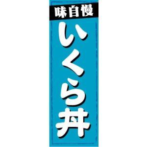 のぼり のぼり旗 味自慢 いくら丼|sendenjapan
