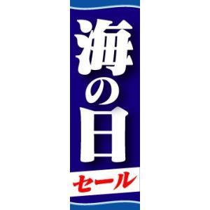 のぼり のぼり旗 海の日セール|sendenjapan