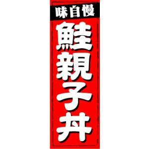 のぼり のぼり旗 味自慢 鮭親子丼|sendenjapan