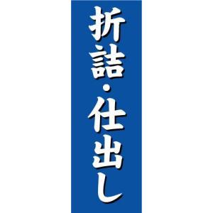 のぼり のぼり旗 折詰・仕出し|sendenjapan