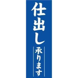 のぼり のぼり旗 仕出し 承ります|sendenjapan