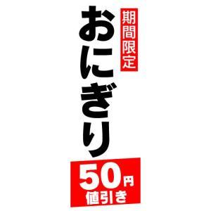 のぼり のぼり旗 期間限定 おにぎり 50円値引き|sendenjapan