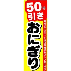 のぼり のぼり旗 50円引き おにぎり|sendenjapan