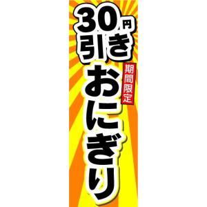 のぼり のぼり旗 30円引き 期間限定 おにぎり|sendenjapan