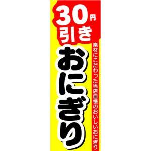 のぼり のぼり旗 30円引き おにぎり|sendenjapan