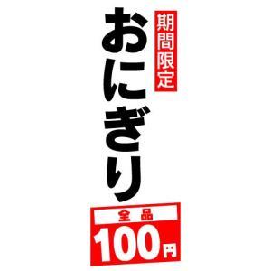 のぼり のぼり旗 期間限定 おにぎり 全品 100円|sendenjapan