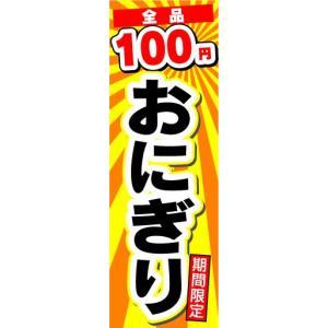 のぼり のぼり旗 全品 100円 おにぎり 期間限定|sendenjapan