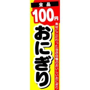 のぼり のぼり旗 全品 100円 おにぎり|sendenjapan