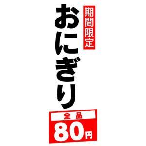 のぼり のぼり旗 期間限定 おにぎり 全品 80円|sendenjapan