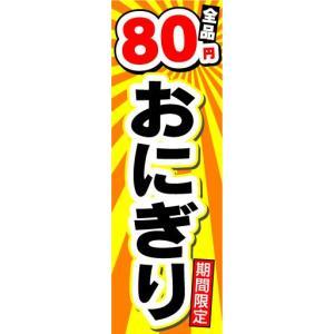 のぼり のぼり旗 全品80円 おにぎり 期間限定|sendenjapan