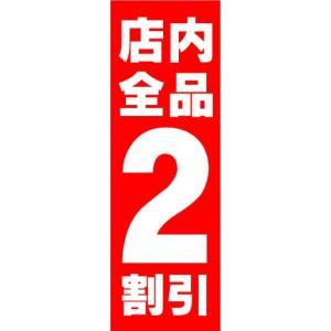 のぼり のぼり旗 店内全品 2割引|sendenjapan