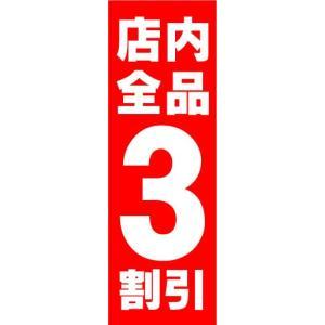 のぼり のぼり旗 店内全品 3割引|sendenjapan