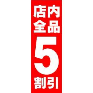 のぼり のぼり旗 店内全品 5割引|sendenjapan