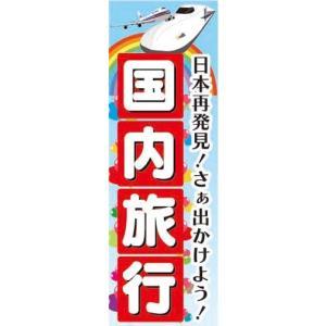のぼり のぼり旗 国内旅行 日本再発見!さぁ出かけよう!|sendenjapan