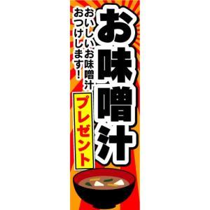 のぼり のぼり旗 お味噌汁 プレゼント sendenjapan