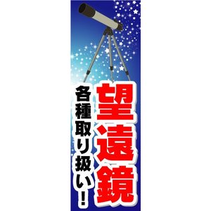 のぼり のぼり旗 望遠鏡 各種取り扱い!|sendenjapan