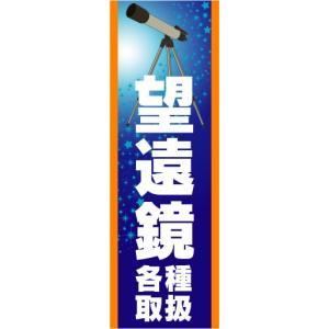 のぼり のぼり旗 望遠鏡 各種取扱|sendenjapan