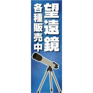 のぼり のぼり旗 望遠鏡 各種販売中|sendenjapan