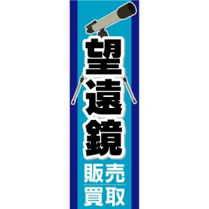 のぼり のぼり旗 望遠鏡 販売買取|sendenjapan