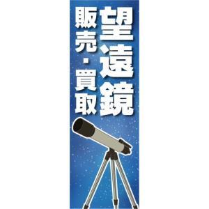 のぼり のぼり旗 望遠鏡 販売・買取|sendenjapan