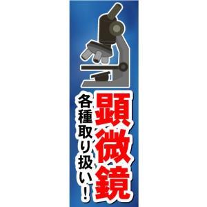 のぼり のぼり旗 顕微鏡 各種取り扱い!|sendenjapan